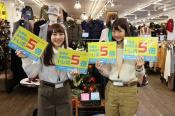 【今年ラスト】トレポが5倍の日!?新入荷商品も随時追加中!!!