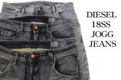 【18年モデル】DIESEL/ディーゼルの新作ジョグジーンズが欲しいアナタへ!!