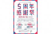 小手指店5周年感謝祭!! 10月10日本日開催!! 1日限りの超お買得!!是非お越しください!!