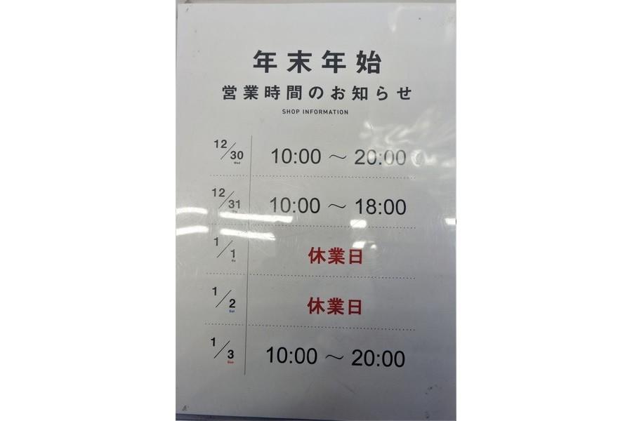 「トレファクスタイル小手指店ブログ」