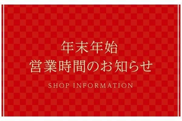 年末年始営業日のお知らせ【古着買取トレファクスタイル小手指店】