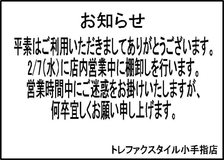 2月7日の営業中棚卸しのご案内【古着買取トレファクスタイル小手指店】