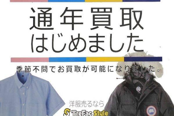 「トレファクスタイル立川店ブログ」