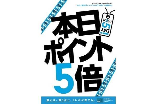 お盆期間限定でトレポ5倍キャンペーンはTFスタイル立川店でももちろん開催!!