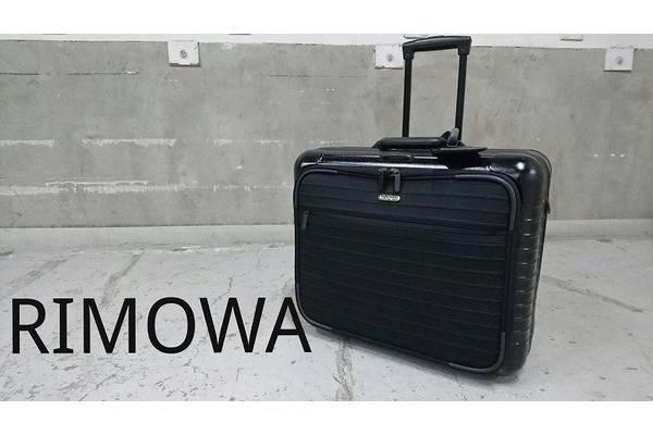 RIMOWA/リモワより。代表モデル「サルサ」。今回は「25L」入荷です。