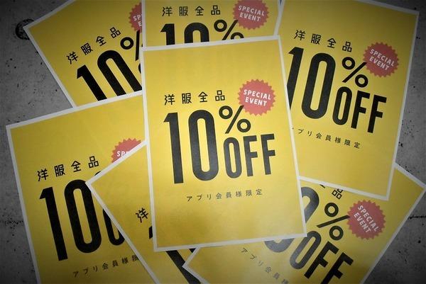 【大好評!!】立川店本気まだまだ続きます!!!SALE好評につき期間延長!!【まんぱく SALE】