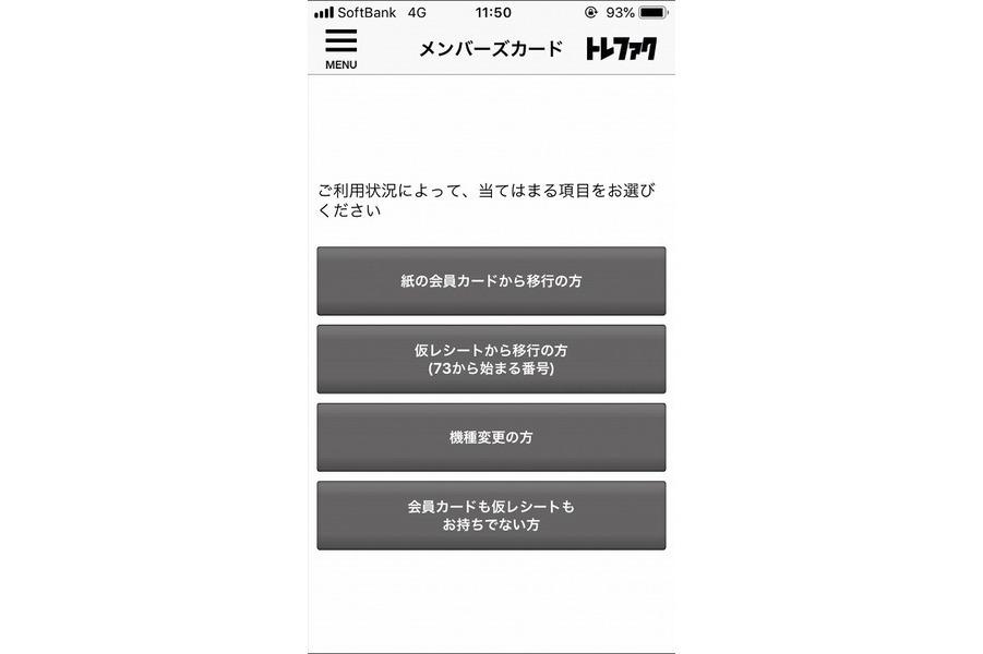 買取のアプリ