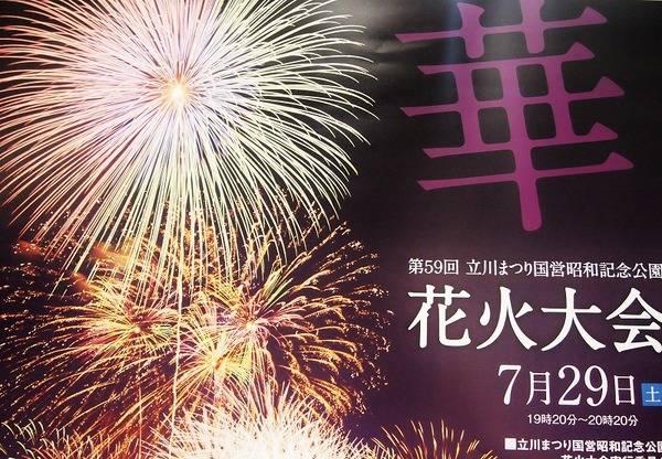 明日は立川昭和記念公園花火大会!!それに因んで『TIMESALE』開催いたします。