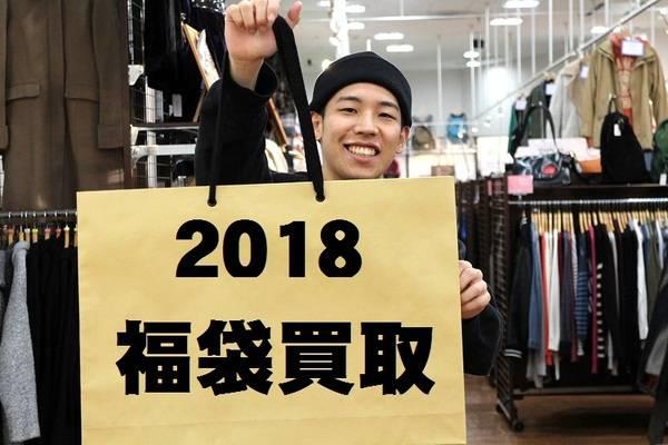 【買取予告】来る2018年、福袋の中身を売る【キッズサイズ/子供服もOK!】