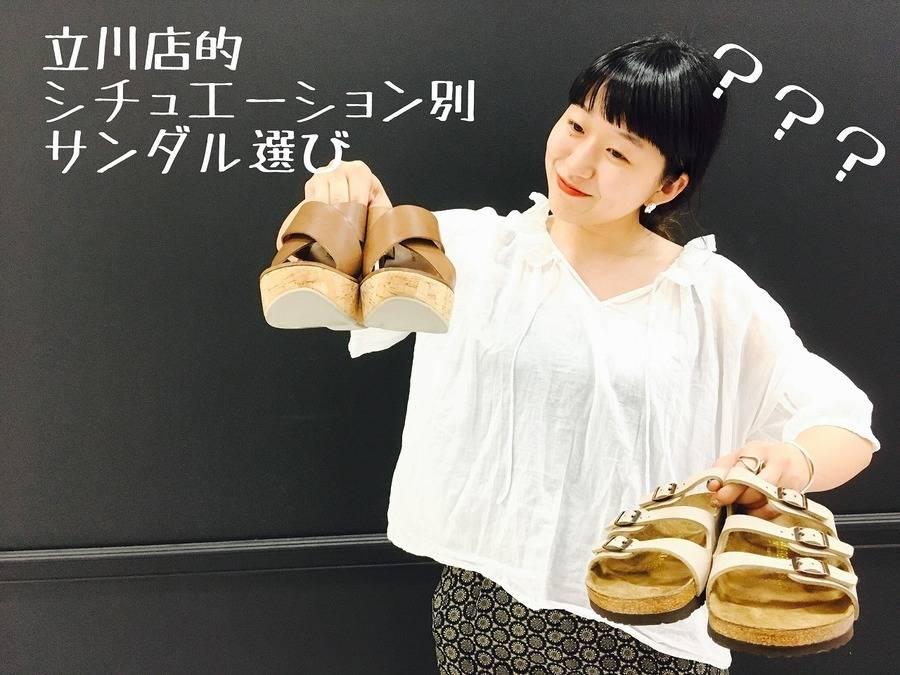 【立川的レディースシチュエーション別足元ブログ】夏の足元,何を選べばいいのかわからない・・・そんな方必見です。