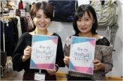 本八幡店プチリニューアルと営業時間変更のお知らせです!