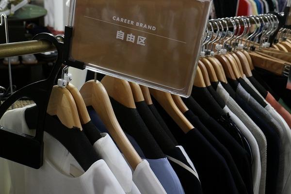 「キャリアファッションの自由区 」