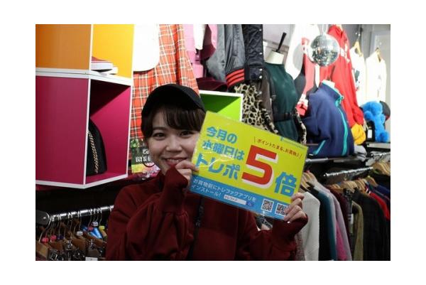 「トレファクスタイル本八幡店ブログ」