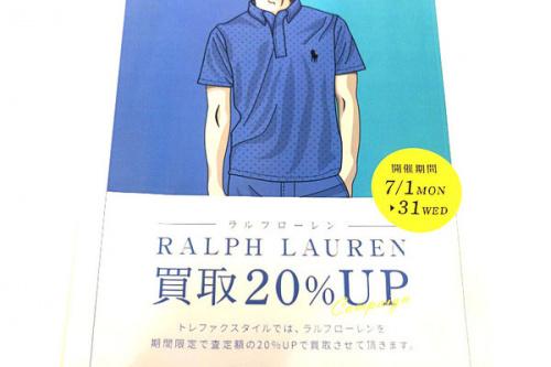 ラルフローレン買取20%UPの買取アップキャンペーン