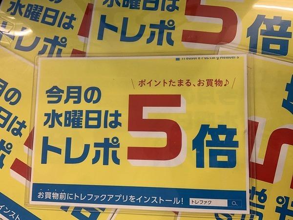 トレファクスタイル本八幡店ブログ画像2