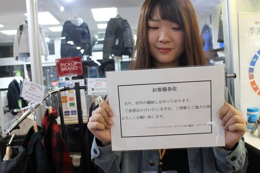 ★営業中棚卸しのご案内★【トレファクスタイル本八幡店】