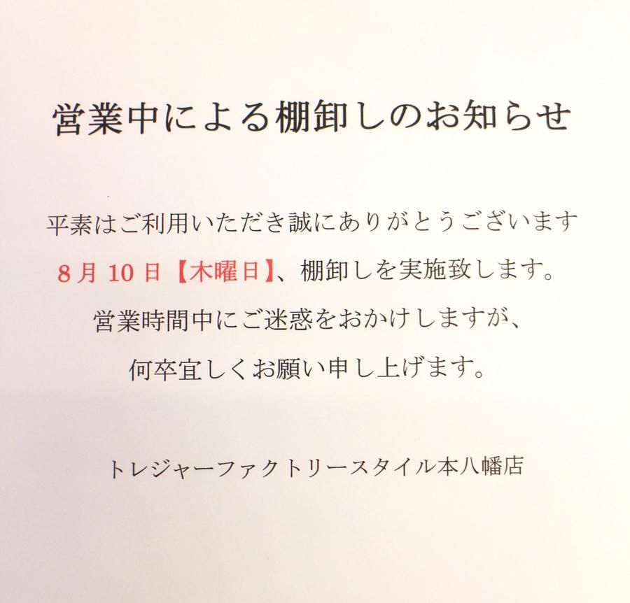 営業中による棚卸しのお知らせ【トレファクスタイル本八幡店】