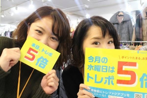 今月水曜日はお得なトレポ5倍デー!!!【古着買取 トレファクスタイル本八幡店】