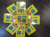 【最終日】9月の毎週水曜日はトレポ5倍デー!!!