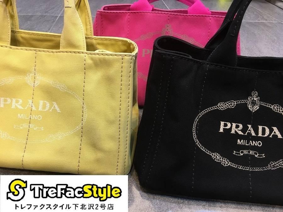 PRADA特集!!カラー豊富なカナパバッグのご紹介です。【古着買取トレファクスタイル下北沢2号