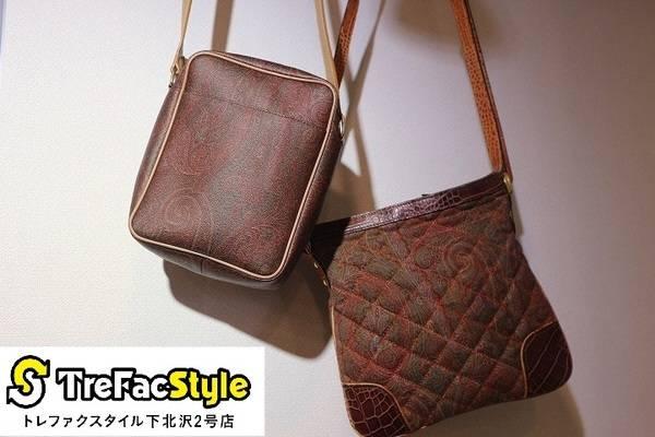 【ETRO/エトロ】より二種類の素敵なバッグの買取入荷です!【古着買取トレファクスタイル下北沢2号店】