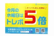 6月12日はポイント5倍DAY!!