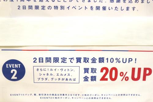 トレファクスタイル烏丸今出川店ブログ画像3