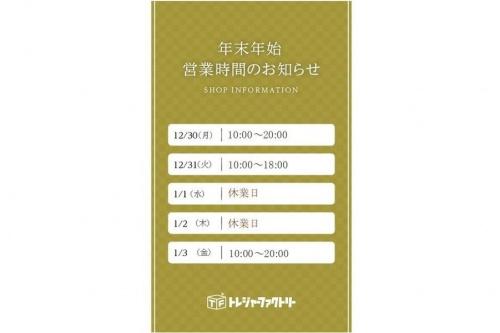 トレファクスタイル烏丸今出川店ブログ画像2