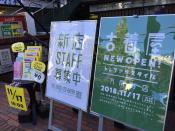 トレファクスタイル方南町店準備スタート!【オープンまであと16日】