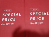 《冬物FINAL SALE》MAX50%OFF!!3連休はトレファクスタイル方南町店へ!!