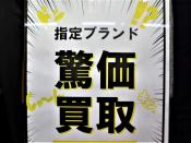 洋服売るならトレファクスタイル方南町店へ!冬物・春物強化買取中!!