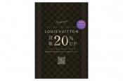 LOUIS VUITTON/ルイヴィトンを売るならトレファクスタイル方南町店へ!!お得なキャンペーン中です!