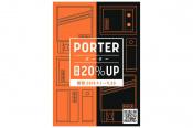 9月だけのお得なキャンペーン!!PORTER(ポーター)買取20UPキャンペーン開催中です!
