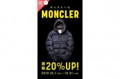 MONCLER(モンクレール)買取20%UPキャンペーン開催中!!冬前にお売りください!