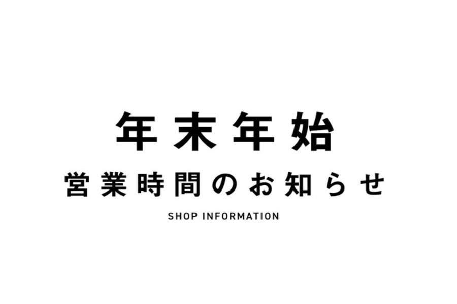 「トレファクスタイル杉並方南町店ブログ」