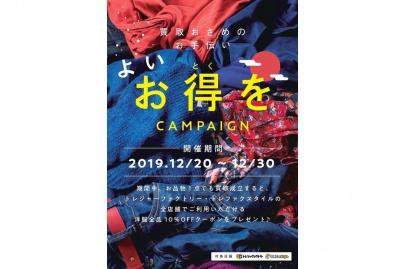 「セール情報の買取キャンペーン 」