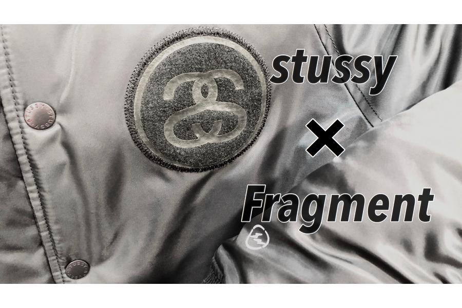 「キャリアファッションのStussy×Fragment 」