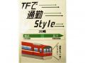 「TFスタイルの羽田 」
