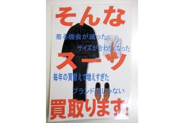 「古着買取の川崎 」
