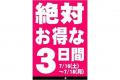 「川崎の川崎大師 」