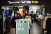 【アルバイト】古着屋アルバイトスタッフ大募集中!