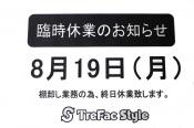 8/19(月)棚卸しのため臨時休業のお知らせ