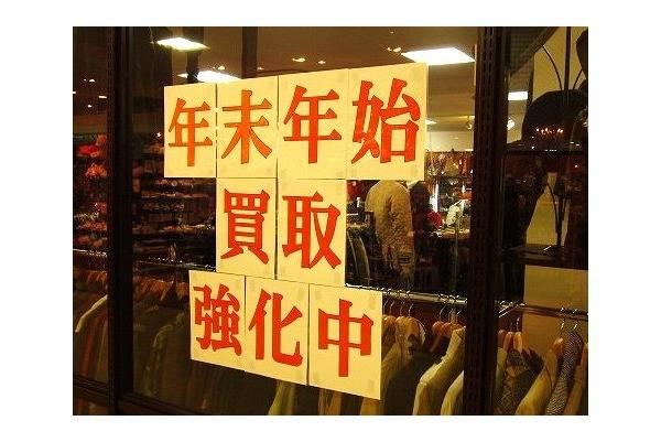 「ブランド買取の古着 」