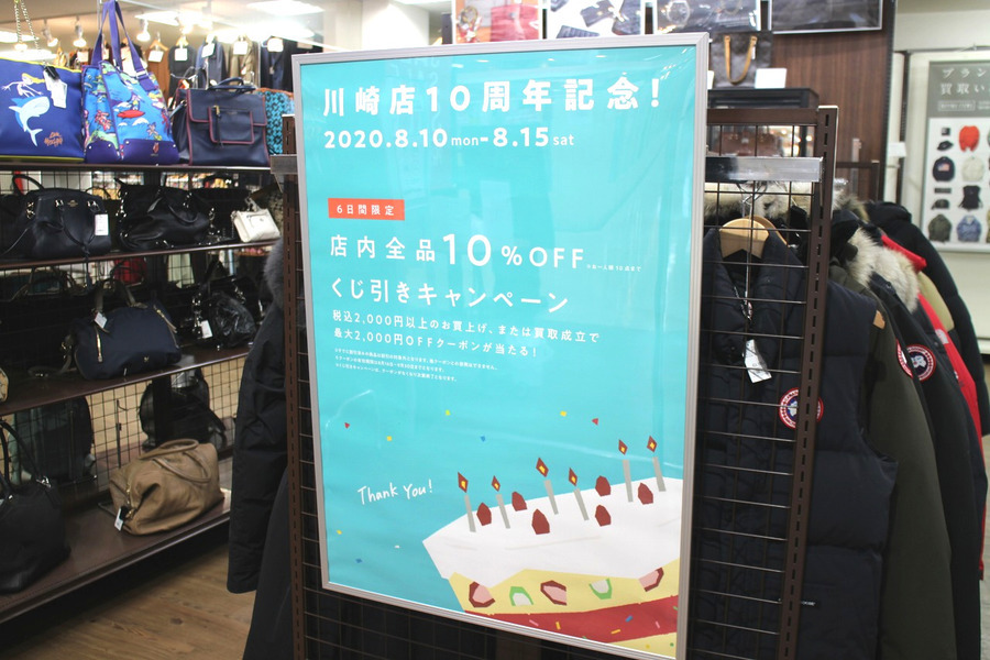 「トレファクスタイル川崎店ブログ」