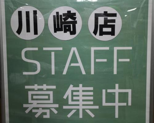 スタッフ募集のアルバイト