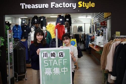 トレファクスタイル川崎店ブログ画像1