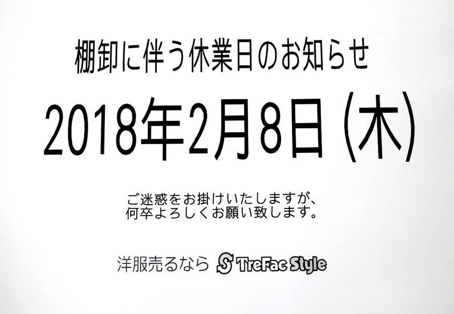 【お知らせ】2月8日は棚卸しのため、臨時休業いたします【古着買取 トレファクスタイル川崎店】