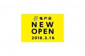 初めまして!!3月16日(金)トレファクスタイル亀戸店オープン致します!!