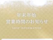 12/31(月)営業時間のお知らせ