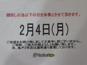 2月4日【月曜日】棚卸臨時休業のお知らせ